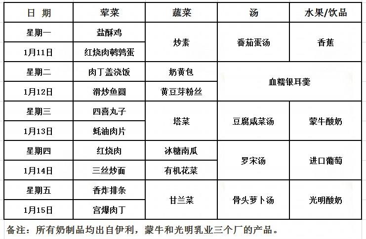 学生菜单.jpg